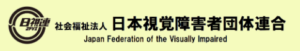 日本視覚障害者団体連合バナー